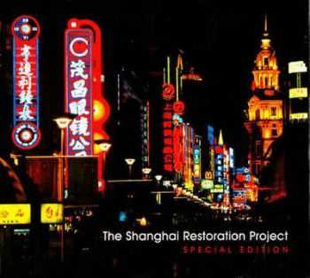 The Shanghai Restoration Project ‎– The Shanghai Restoration Project [Special Edition] (2006)