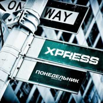 XPRESS - Понедельник (single) (2012)