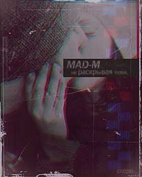 MAD-M - Не Раскрывая Веки (Outs1der prod.)(2012)