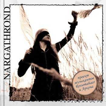 Nargathrond - Неизбежность  (2005)