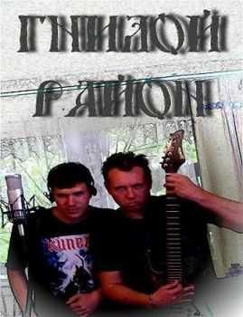Гнилой Район - Гитара(EP) (2012)