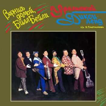 Уральский Диксиленд - Вернись домой Билл Бейли (1987)