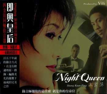 Shang Kuan Ping - Night Queen (2005)