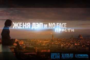Женя Дэп & No FACE - Прости (2012)