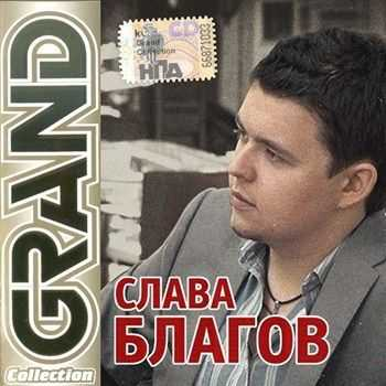 Слава Благов - Grand Collection (2012)