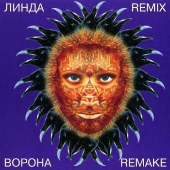 Линда - Ворона {Remix/Remake} (1997)