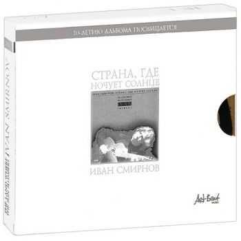 ���� ������� - ������, ��� ������ ������ [10th Anniversary Edition] (2012) FLAC