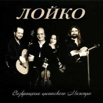 Loyko - Return Of Gypsy Maestro (2006)