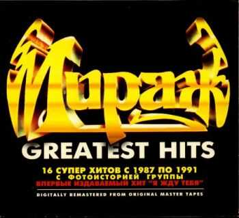 Мираж - Greatest Hits 1996 [First Press] [LOSSLESS]