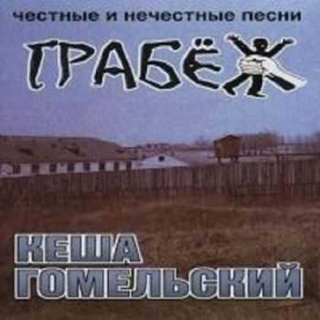 Кеша Гомельский - Грабёж (1999)