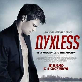 OST - ДухLess (2012)