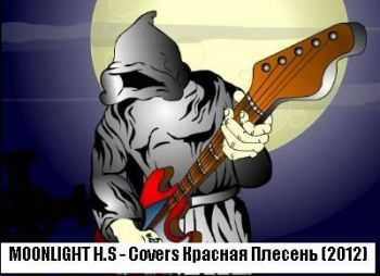 Moonlight H.S - Covers ������� ������� (2012)