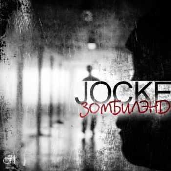 Jocke(8floor) - Зомбиленд (2012)