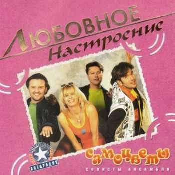 Самоцветы - Любовное настроение (2004)