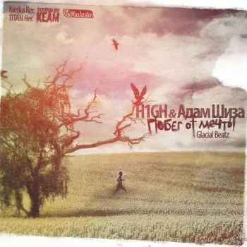 H1GH feat. Адам Шиза – Побег От Мечты (2012)
