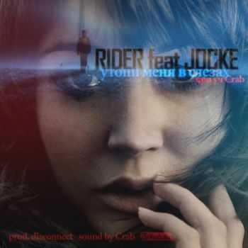 Jocke, RiDer, Crab - ����� ���� � ������ (2012)