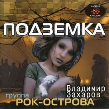 Владимир Захаров и Рок-острова - Подземка (2002) (Lossless+Mp3)