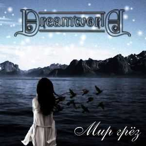 DreamworlD - Мир Грёз  (2012)