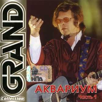 Аквариум -  Grand Collection 2CD - 2010