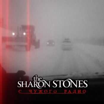 The Sharon Stones - С Чужого Радио (2012)