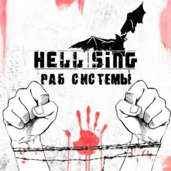 Hell-Sing - Раб Системы [EP] (2012)