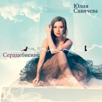 Юлия Савичева - Сердцебиение (2012) HQ