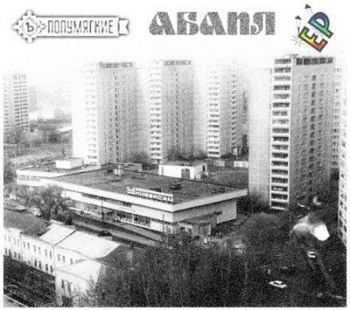 ���������� - ����� (EP 2012)
