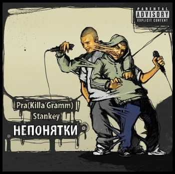 Pra(Killa'Gramm) & Stankey - Непонятки