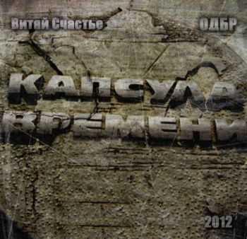 Витяй Счастье (ОД Белый Рэп) - Капсула времени (2012)