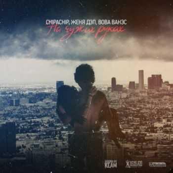 ChipaChip feat. Женя Дэп & Bова Bанэс - На чужих руках (2012)
