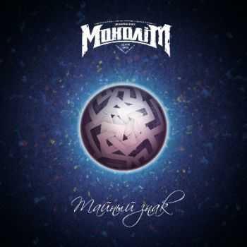 Монолiт - Тайный знак (2012)