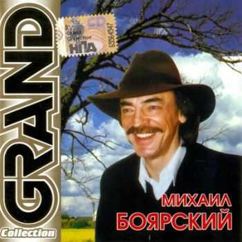 ������ �������� - Grand Collection (2000) (Lossless+Mp3)