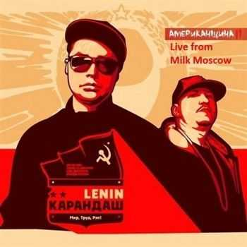 Карандаш & Lenin - Live from Milk Moscow (2012)