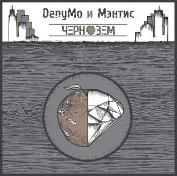 DenyMo ft. Мэнтис - Чернозем (2012)