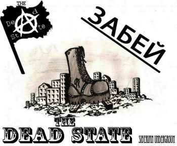 The Dead State - ЗАБЕЙ (2012)