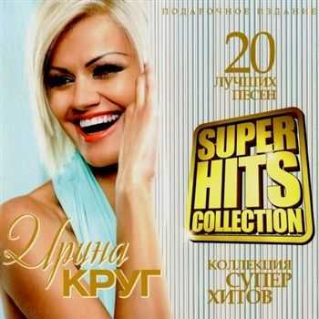 Ирина Круг - Super Hits Collection (2012)