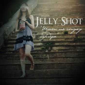 Jelly Shot - Шаги По Стуку Сердца [EP] (2012)