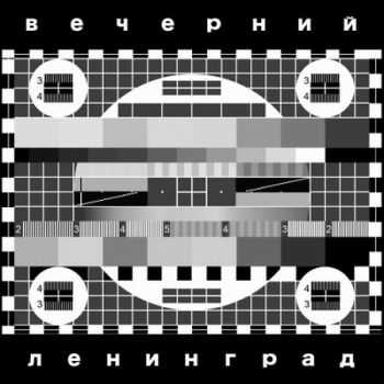 Ленинград - Вечерний Ленинград (2012) [Bonus Track Version]