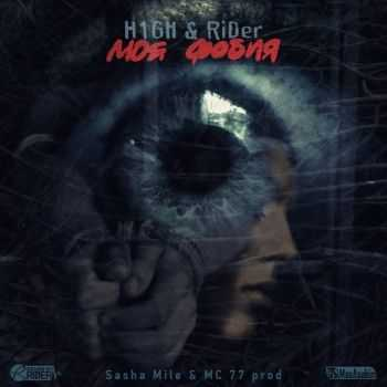 Rider feat. H1gh - ��� ����� (2012)
