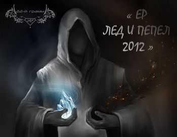 22����� - ˸� � ����� (EP) (2012)