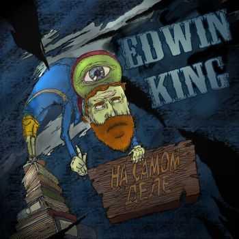 Edwin King - �� ����� ���� [EP] (2012)