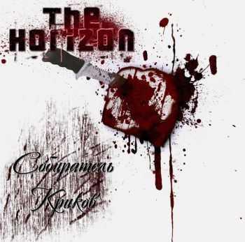 The Horizon - Собиратель Криков [Single] (2012)