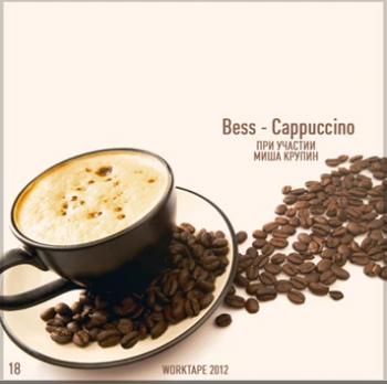 Bess feat. ���� ������ AKA ����� - Cappuccino (2012)