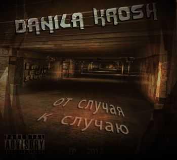Danila Krosh - От случая к случаю ЕР (2012)