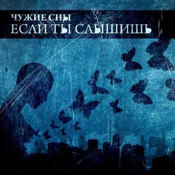 Чужие Сны - Если Ты Слышишь (2012)
