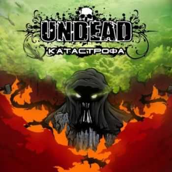 Undead – Катастрофа [Single] (2012)