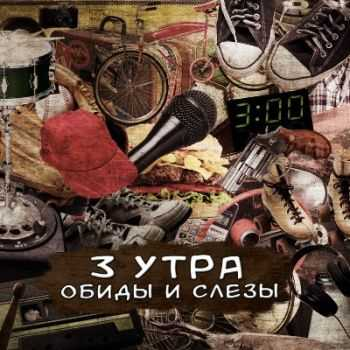 3 Утра - Обиды и Слёзы (2012)