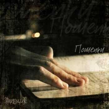 Веремій - Пошепки [EP] (2012)