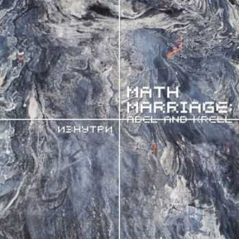 Math Marriage: Abel And Krell – Изнутри [Single] (2012)