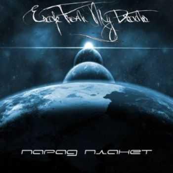 Escape From My Dreams � ����� ������ [Single] (2012)